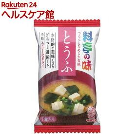 【訳あり】料亭の味とうふ フリーズドライ(1食)【料亭の味】[味噌汁]