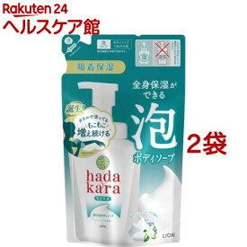 ハダカラ 泡ボディソープ クリーミーソープの香り 詰替(440ml*2袋セット)【ハダカラ(hadakara)】