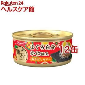 懐石缶 まぐろ白身かに添え魚介だしゼリー(60g*12コセット)【懐石】[キャットフード]