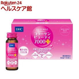 DHC コラーゲンビューティ 7000プラス(50ml*10本入)【DHC サプリメント】