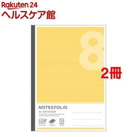 A4ノーツフォリオ 8ミリ イエロー(1冊*2コセット)【アピカ】