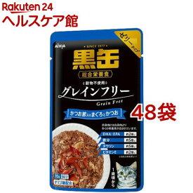 黒缶 パウチ かつお節入りまぐろとかつお(70g*48袋セット)【黒缶シリーズ】