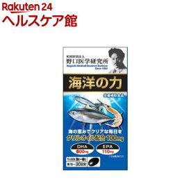 野口医学研究所 海洋の力(90粒)【野口医学研究所】