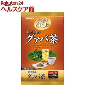 グァバ茶(2g*60包入)【オリヒロ】