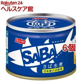 スルッとふた SABA さば水煮(150g*6個セット)【ニッスイ】