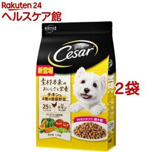 シーザー ドライ 成犬用 チキンと4種の農園野菜入り 超小粒(1.5kg*2袋セット)【シーザー(ドッグフード)(Cesar)】