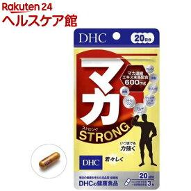 DHC マカ ストロング 20日分(60粒)【DHC サプリメント】