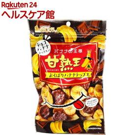 味源 甘熟王 よくばりバナナチップス(80g)【味源(あじげん)】