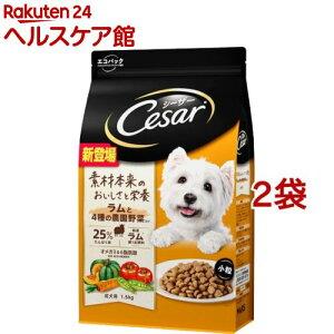 シーザー ドライ 成犬用 ラムと4種の農園野菜入り 小粒(1.5kg*2袋セット)【シーザー(ドッグフード)(Cesar)】