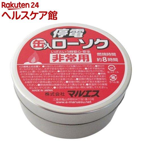 停電缶入ローソク(1コ入)