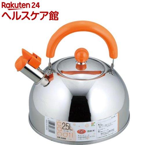キャンディール IH笛吹ケトル 2.5L オレンジ CR-5288(1コ入)【キャンディール】