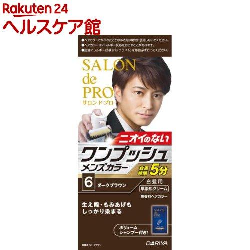 サロンドプロ ワンプッシュメンズヘアカラー 6 ダークブラウン(1セット)【サロンドプロ】