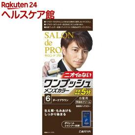 サロンドプロ ワンプッシュメンズヘアカラー 6 ダークブラウン(1セット)【サロンドプロ】[白髪染め]