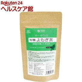 オーサワの有機よもぎ茶(ティーバッグ)(2g*20包)【オーサワ】