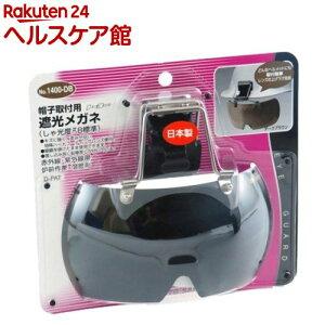 トーヨー(TOYO) 帽子取付用溶接メガネ NO.1400-DB(1コ入)【トーヨー(TOYO)】