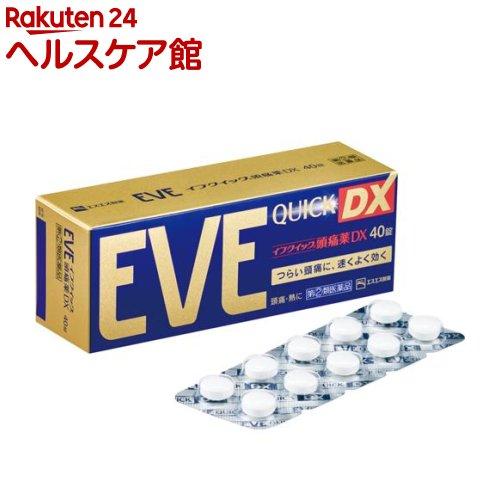 【第(2)類医薬品】イブクイック 頭痛薬DX(セルフメディケーション税制対象)(40錠)【イブ(EVE)】