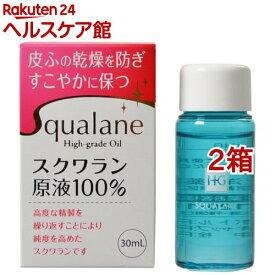 スクワランHG(30ml*2箱セット)