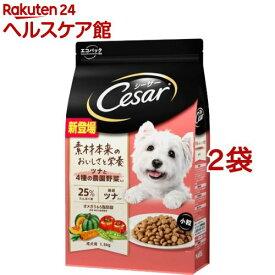 シーザー ドライ 成犬用 ツナと4種の農園野菜入り 小粒(1.5kg*2袋セット)【シーザー(ドッグフード)(Cesar)】