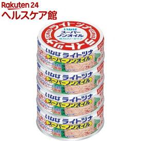 いなば ライトツナ スーパーノンオイル(国産)(70g*4コ入)[缶詰]