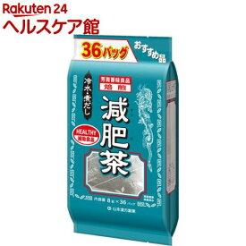 山本漢方 減肥茶(8g×36バッグ)【more30】