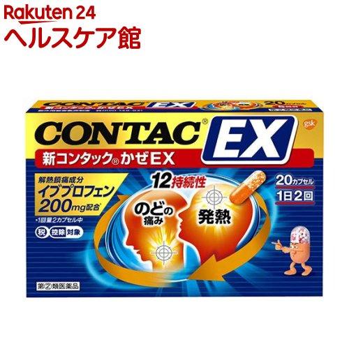 【第(2)類医薬品】新コンタック かぜEX(セルフメディケーション税制対象)(20カプセル)【コンタック】