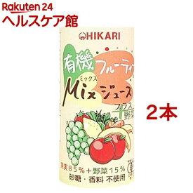 ヒカリ 有機フルーティーミックスジュース+野菜 43439(195g*2コセット)