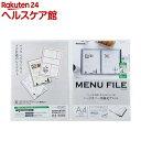 メニューファイル/ハードカバー用補充リフィル A4/2ツ折り 5枚 MFH-A4WR(1冊)【ナカバヤシ】