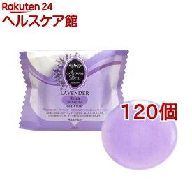 アロマデュウ ゲストソープ ラベンダーの香り(35g*120個セット)【アロマデュウ(Aroma Dew)】
