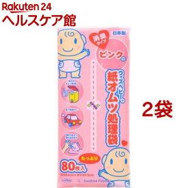 ウィズベビー ピンクの紙オムツ処理袋 消臭タイプ(80枚入*2コセット)【more30】