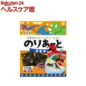 のりあーと 恐竜(全型1枚分)