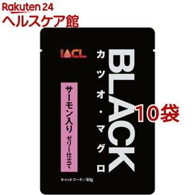 ブラック カツオ・マグロ ゼリー仕立て サーモン入り(80g*10コセット)【ブラック(ペットフード)】[キャットフード]