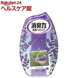お部屋の消臭力 消臭芳香剤 部屋用 ラベンダーの香り(400ml)【消臭力】