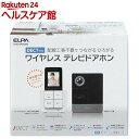 エルパ DECT方式ワイヤレステレビドアホン ポータブルセット DHS-SP2220E(1セット)【エルパ(ELPA)】