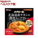 スープカリーの匠 北海道産チキンの濃厚スープカレー(360g)【slide_d5】