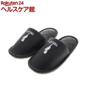 外縫 トイレ用スリッパ モノトーン エンゼル ブラック 25cm 7578(1足)