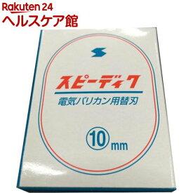 スピーディク 純正替刃 10mm(1コ入)【スピーディク】