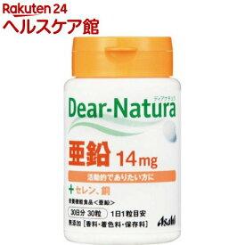 ディアナチュラ 亜鉛(30粒入)【Dear-Natura(ディアナチュラ)】