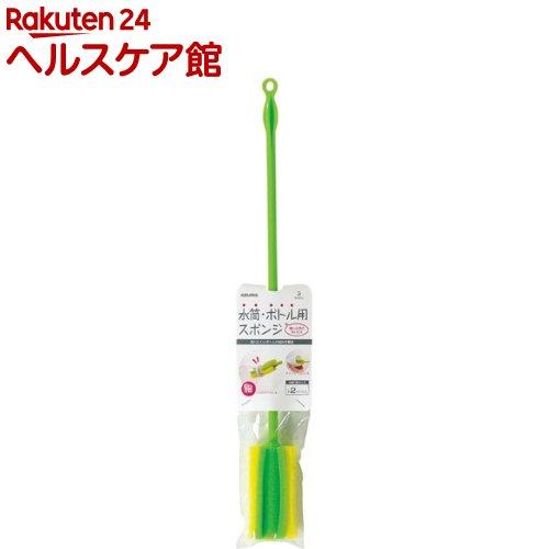 水筒・ボトル用スポンジ AZ699G(1本入)