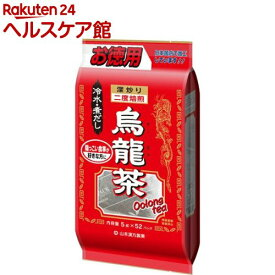 山本漢方 烏龍茶(5g*52包)【more30】【山本漢方】