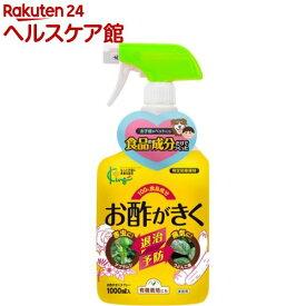 お酢がきくスプレー(1000ml)