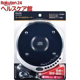 エルパ(ELPA) ポータブルCDプレーヤー ADK-CDP200(1コ入)【エルパ(ELPA)】