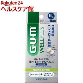 ガム(G・U・M) ウェルプラス 食べるオーラルヘルス タブレット(6粒)【ガム(G・U・M)】
