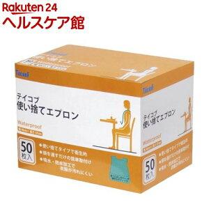 テイコブ 使い捨てエプロン(50枚入)【more20】