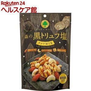 森の黒トリュフ塩 ナッツMIX(70g)