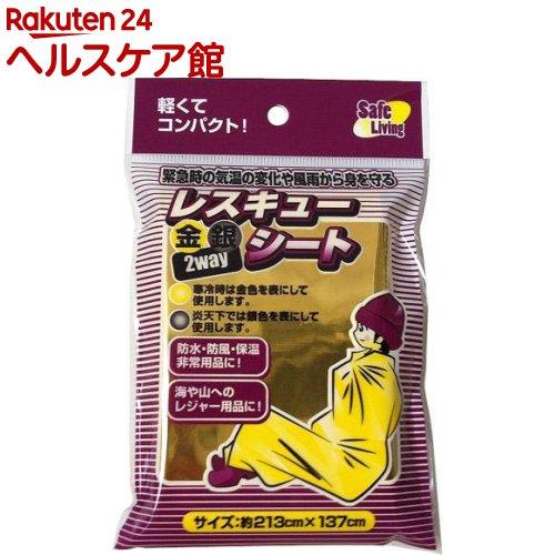 金・銀2ウェイレスキューシート(2枚入)