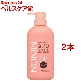 ミノン 全身シャンプー しっとりタイプ(450ml*2本セット)【MINON(ミノン)】