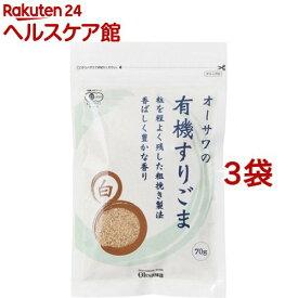 オーサワの有機すりごま 白(70g*3コセット)【オーサワ】