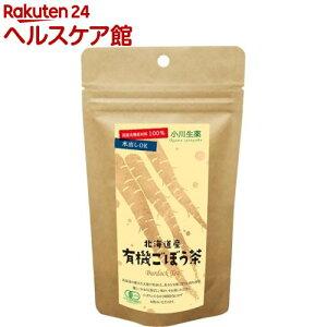 北海道産有機ごぼう茶(1.5g*14袋入)