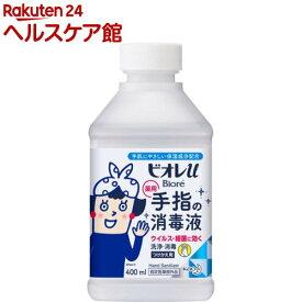 ビオレ u手指の消毒液 置き型 付け替え(400ml)【ビオレU(ビオレユー)】