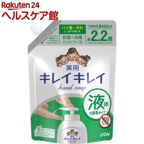 キレイキレイ 薬用液体ハンドソープ つめかえ用・大型サイズ(450mL)【キレイキレイ】